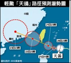 天鴿颱風今發陸警 東部南部防雨襲