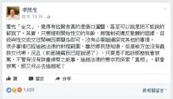 李茂生轟林奕含案「講太多」 南檢:只適度公開釋疑
