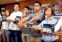 北京打壓香港民運 台灣民團撻伐