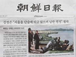 大放厥詞!金正恩:拿下首爾、平定南韓!
