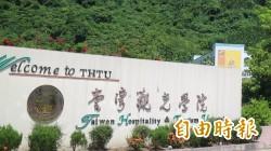 首例!未入學就「被轉學」  台灣觀光學院擬停招轉型