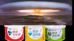 自由開講》台灣的鹽居然比北韓的氫彈危險?