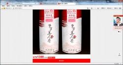 東方美人茶每罐萬元賣1388 假的!/頭等茶僅生產120罐 假茶已賣出1600罐