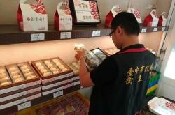「采棠肴」蛋黃酥 驗出致癌工業染料/500顆產品賣給散客 恐已下肚