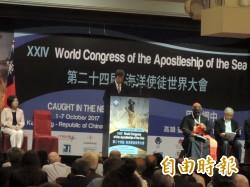 海洋使徒世界大會登場 陳建仁:與教廷密切合作