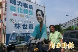 綠營彰化市長提名大戰 兩強相爭先民調PK