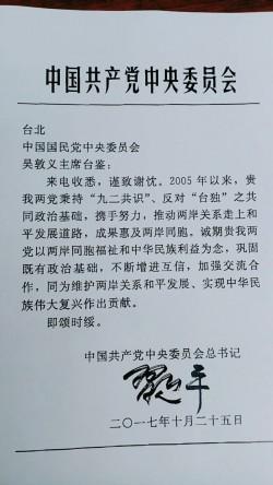 習近平回覆國民黨賀電 提「九二共識」與「反對台獨」