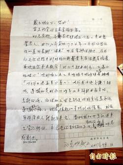 新竹版海角七號》珍藏70年秘戀 女代父訪舊情人圓夢