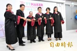 鼓勵科技青年返鄉創業 TTMaker原創基地今啟用