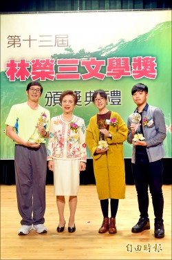 林榮三文學獎 文壇搖籃