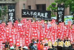 政院通過一例一休修法   勞團場外抗議