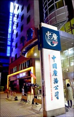 黨產會:中廣雖賣趙少康 資產仍屬國民黨