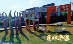 台南北門美美迎賓 入口意象「藝」起來