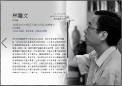 中研院政治所前所長林繼文辭世 享年53歲