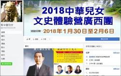 新中華兒女學會 辦論壇赴中參訪