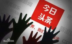 中國箝制言論 網媒遭整肅後徵才「中共黨員優先」