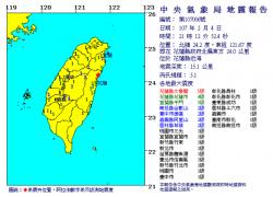 花蓮5級地震尚無災情傳出 公路總局籲注意路況資訊