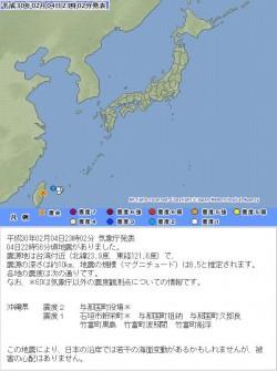 震到沖繩!花蓮外海晚間地震琉球最大震度2級