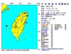 23:58 花蓮縣近海5.0地震 最大震度5級
