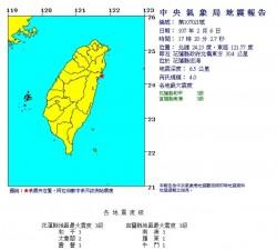 今天第17震!下午5點20花蓮近海傳規模4.0地震