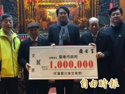 賴揆舅舅代表基隆慶安宮 捐100萬賑災