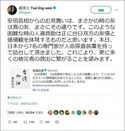 安倍親筆慰問 總統:患難見真情