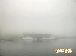 霧鎖海空!基隆港封港 金門機場停飛