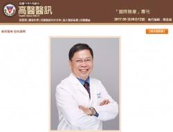 中國傳禁公職醫師來台 阻醫學交流
