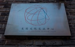 美國文化中心 中國控為「境外敵對勢力」