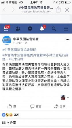法官協會 促評鑑陳志祥