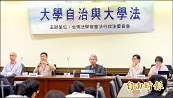 台灣法學會:台大校長遴選程序瑕疵 教部有權監督