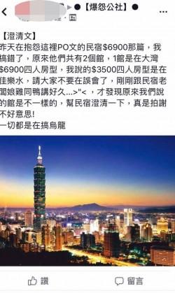 獨家》墾丁訂民宿3500變6900?業者打臉、網友貼文道歉