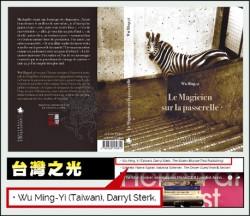 「Taiwan」之光/曼布克獎正名台灣 吳明益又入圍「亞洲文學獎」