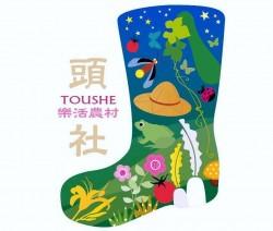 日月潭頭社活盆地新品牌 「雨鞋」行銷樂活農村