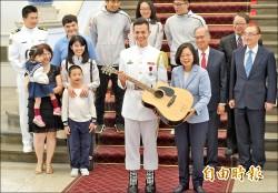 儀隊兵蘇祈麟好棒 總統贈吉他