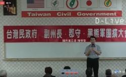 臉書粉專爆:立委陳學聖是台灣民政府講師?