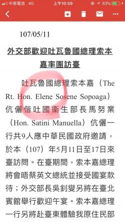 外交部新聞稿多次出包 連友邦總理名字都拼錯