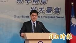 反制中國!陸委會:即日起嚴審中國人士來台