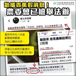 「靠北民進黨」散播毒蕉假消息 農委會報警