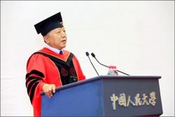 中國人大副校長勉學生:守住道德良知底線