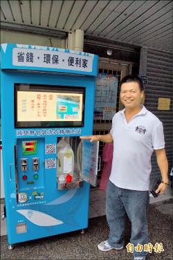 洗衣精投幣機 減1萬個塑膠瓶