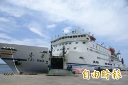 強颱瑪莉亞進逼 台華輪明至週四航班全數取消