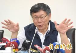 柯P大贏?颱風假口水戰 媒體民調:逾半挺柯P不放假