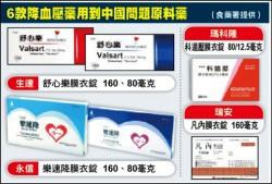 6款問題高血壓藥/影響台灣1年 已下架百萬顆