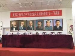 不怕被滅門?中黨慶書畫展 習肖像加入「偉人」陣容