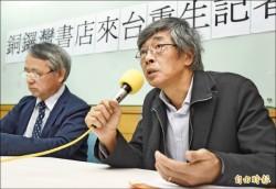 香港銅鑼灣書店來台計畫生變 出資人疑受中國施壓撤資