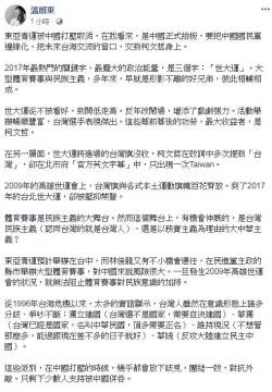 阻東奧正名公投是幌子? 他指中國欲捧柯P成交流窗口
