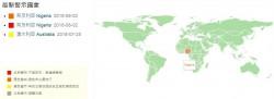 奈及利亞拉薩熱疫情嚴重 外交部旅遊警示亮橘燈
