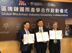 拼虛實整合商機 撼訊、台科大、日本QRC集團聯手研發區塊鏈