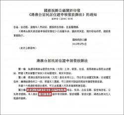 申領中國居住證 須捺指紋